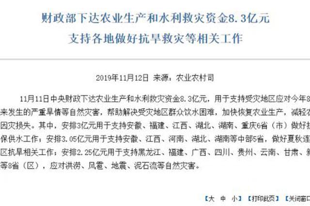 中央财政下达8.3亿元资金支持各地抗旱等工作