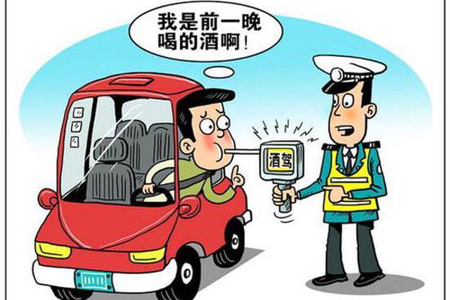 """被查出酒驾司机""""喊冤"""" 警方:喝酒不开车包括隔夜酒"""