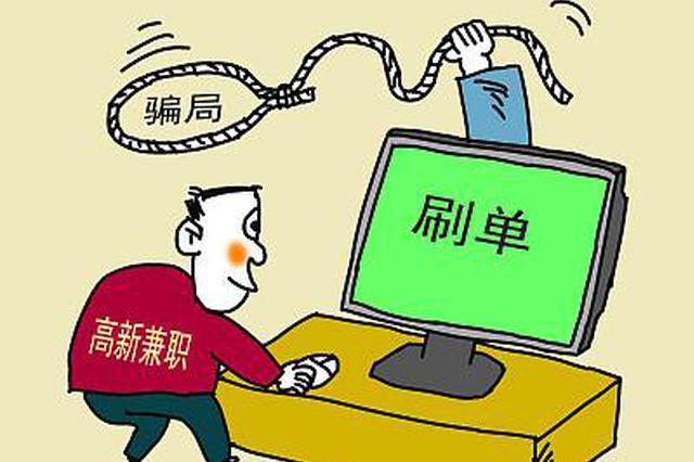 """学生兼职""""刷单""""被骗2万元 南昌警方发出提醒"""