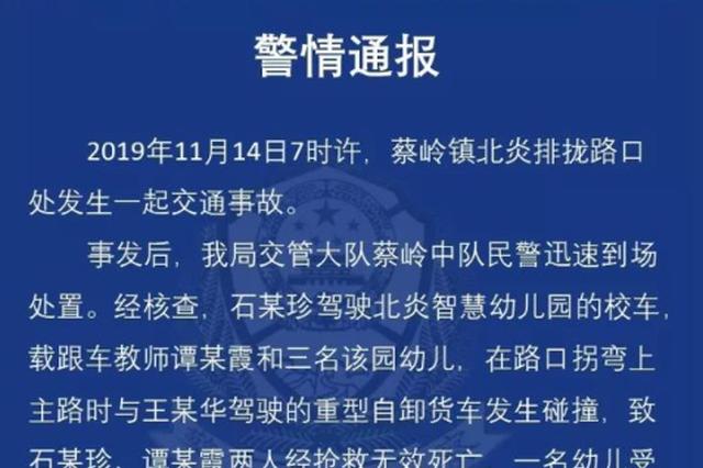 都昌县一幼儿园校车与货车相撞 致2死1伤