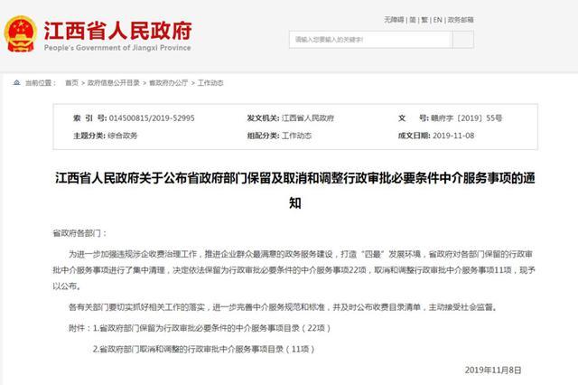 江西取消和调整11项行政审批事项 保留22项