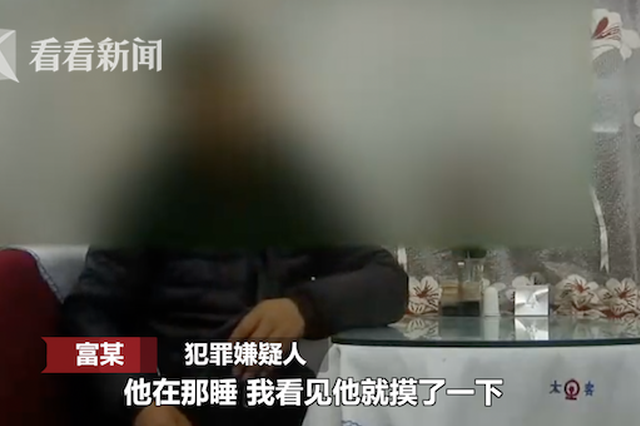 5旬未婚男子火车上猥亵20岁小鲜肉 民警都惊呆了