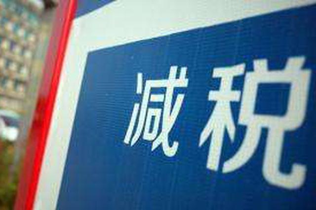 今年前三季度江西累计新增减税299.1亿元
