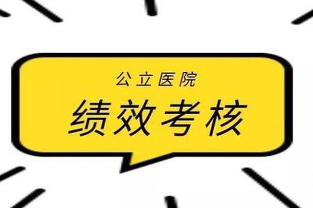 江西省加强三级公立医院绩效考核