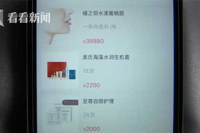 """女子花3万8做""""开运眉""""一周后出车祸 老板说…"""