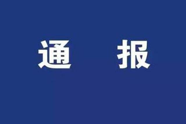 """12家单位被点名通报 鹰潭""""双创""""迎检出狠招"""