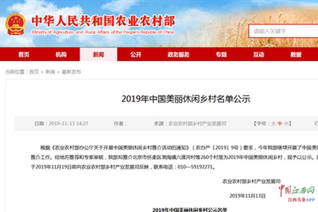 正在公示!江西9个村落入选2019年中国美丽休闲乡村