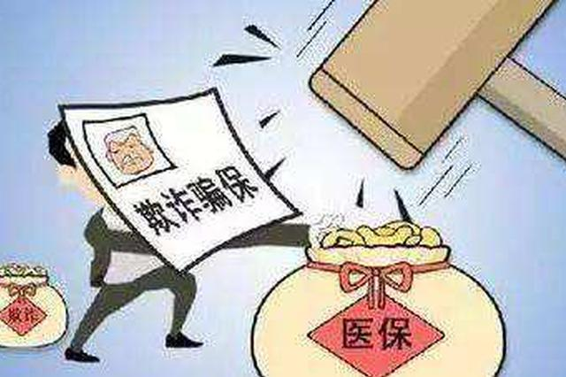 江西持续加大打击欺诈骗保力度 追回医保基金1.68亿元