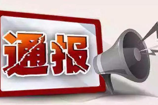 """搞权钱交易 瑞昌市教育局正科级干部冯明星被""""双开"""""""