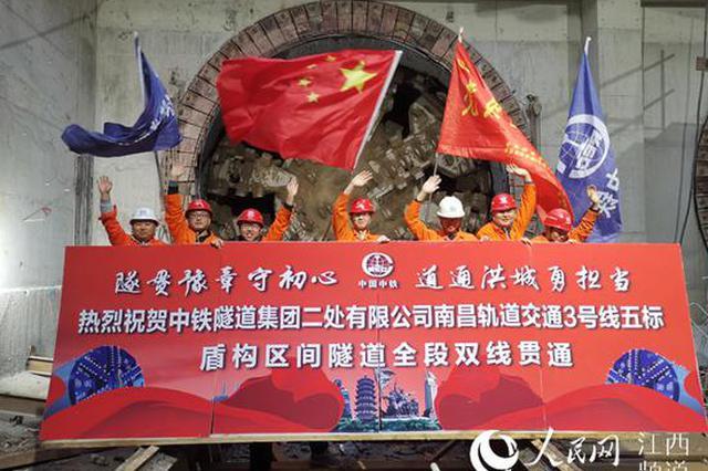 南昌地铁3号线中心城区段盾构区间隧道贯通