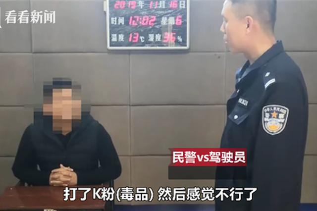 江西:男子开车犯困吸毒提神 被抓后却对民警说谢谢?