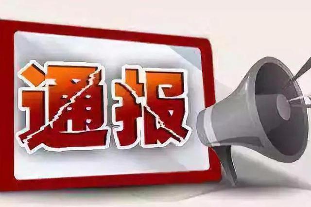 九江:通报3起违反中央八项规定精神问题
