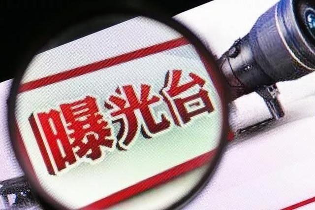 宜春通报4起违反中央八项规定精神典型问题