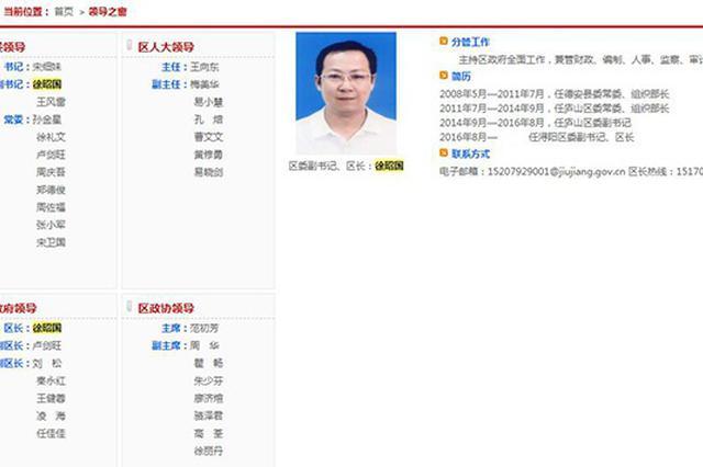 九江浔阳区区长徐昭国简历已从区委区政府官网撤下