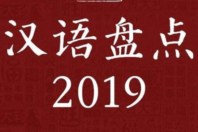 """""""汉语盘点2019""""候选字词出炉 """"我和我的祖国""""入围"""