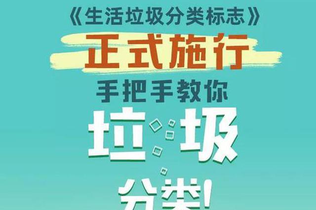 南昌列入垃圾分类重点城市 《生活垃圾分类标志》来了