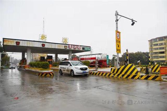 注意!九景高速新港收费站延期关闭拆除