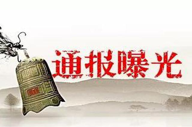 赣州龙南县交通局副局长李宝东等人被通报