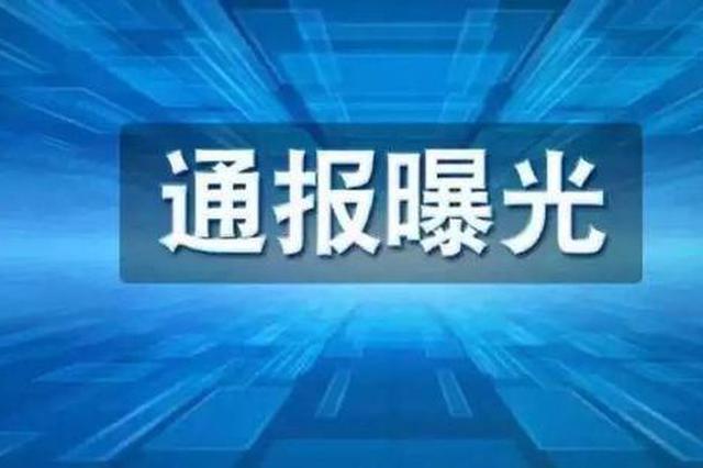 扶贫领域违纪 抚州南丰县和金溪县多人被通报