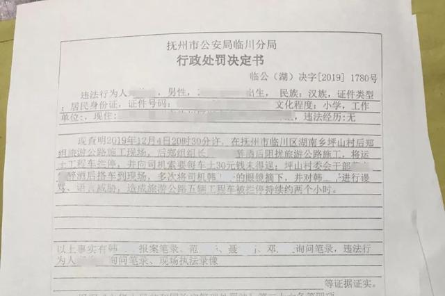 阻挠项目施工!东临新区两名村组干部被拘