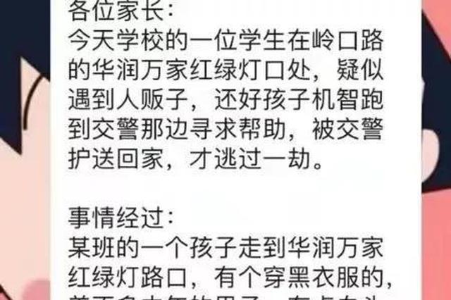 南昌一小学附近惊现人贩子?警方回应…