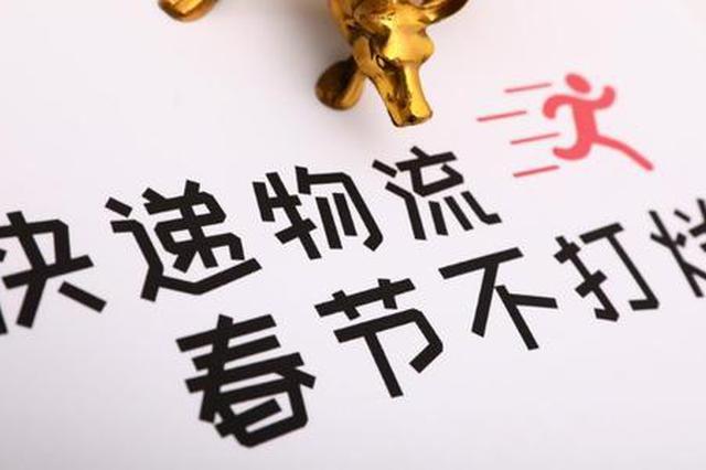 春节期间快递不打烊!快递行业早已实现全年无休