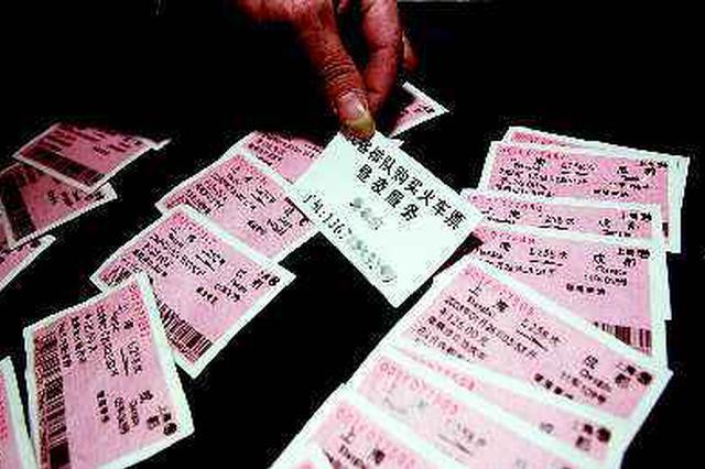 倒卖车票非法获利四万 两人恶意抢票加价出售被抓获