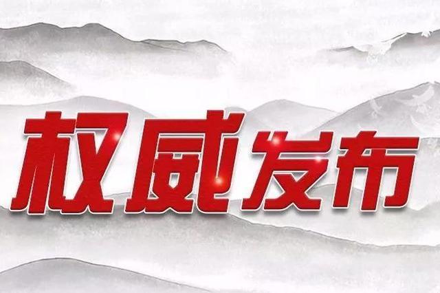 2019年江西省脱贫攻坚奖拟表彰候选对象名单公布