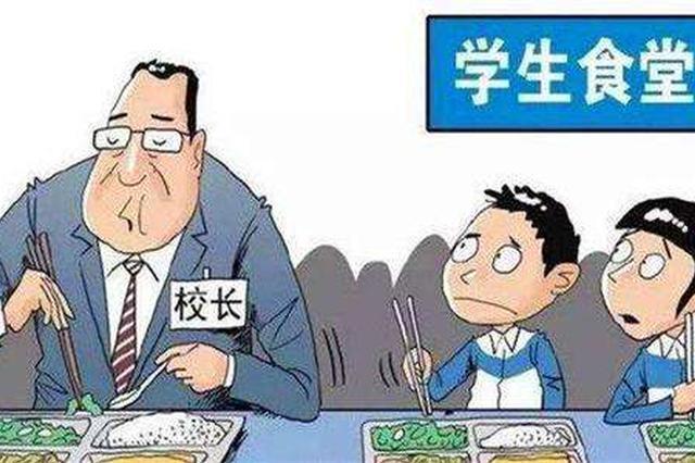 江西中小学(幼儿园)校长陪餐制达成率98.70%