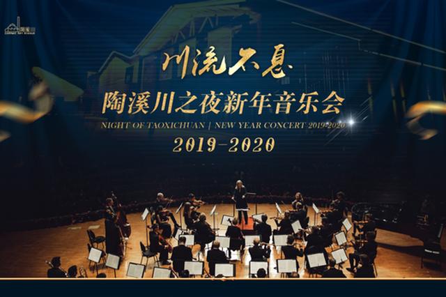 """2019-2020""""川流不息""""陶溪川之夜新年音乐会即将唱响"""