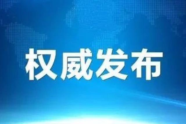 江西省十三届人大四次会议收到代表议案建议279件