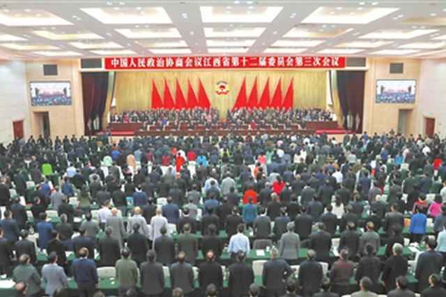 江西省政协十二届三次会议闭幕