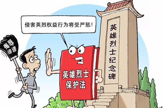 江西法院依法审结全国首例侵犯革命先烈名誉公益诉讼案