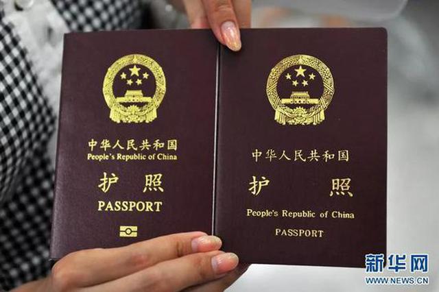 """出国遗失护照不慌!2月1日起将实现护照""""全球通办"""""""