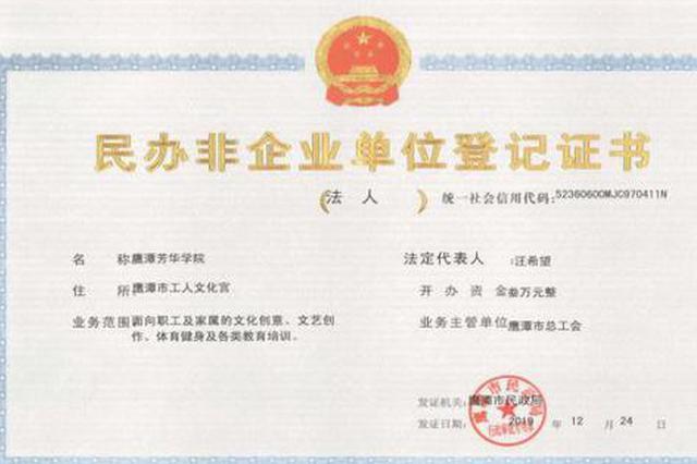 鹰潭芳华学院新成立 职工群众也可上大学了