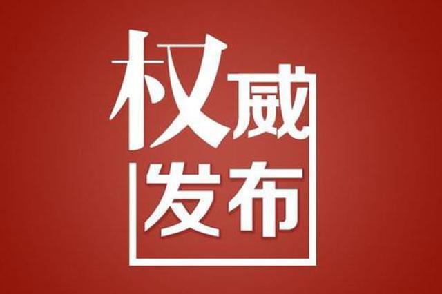省十三届人大四次会议主席团举行第三次会议 刘奇主持
