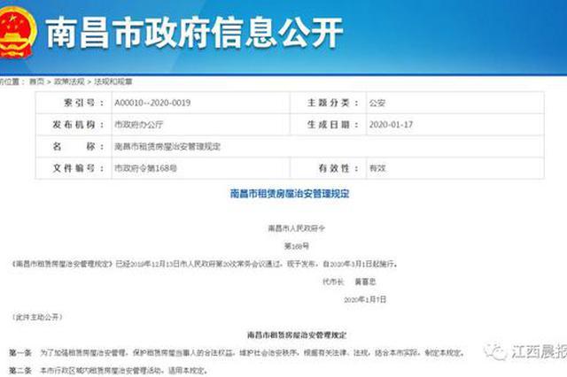 新规来了!在南昌这样租房将被罚 3月1日起施行
