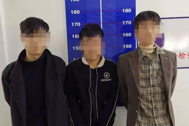 一点小事动手打架 上饶3名小伙年前被拘留
