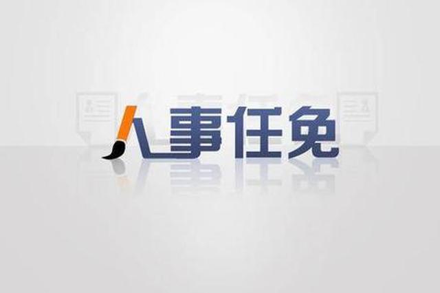 周菁拟提名为萍乡县区政府班子副职人选