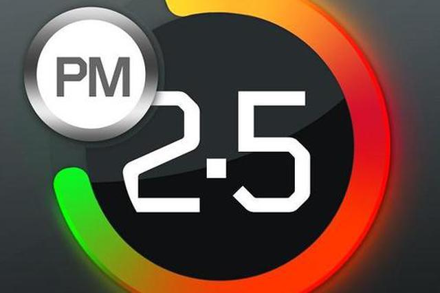 江西:PM2.5年均值首达环境空气质量二级标准