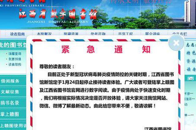 受疫情影响 江西省图书馆24日起停止接待读者