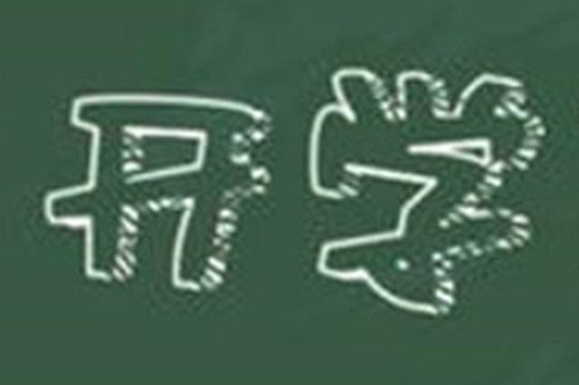 江西省教育厅:将根据疫情发展决定是否延迟春季开学