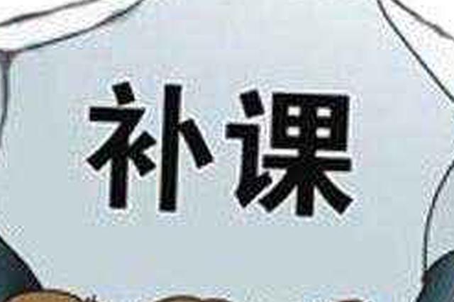 江西省教育厅:所有学校所有年级寒假一律不得补课