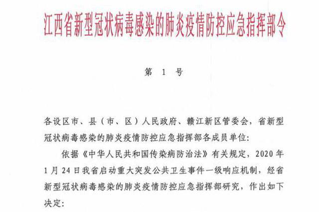 江西全省停止公众聚集性活动 关闭影院网吧等公共场所