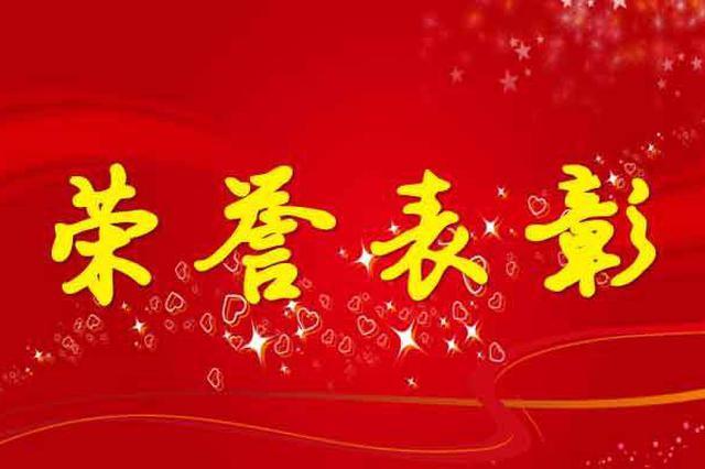 江西省疫情防控应急指挥部通报表彰两家医院