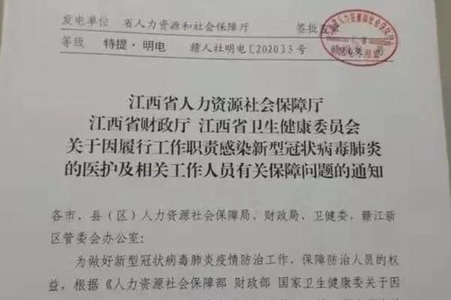 江西三部门联合发文!因抗击疫情致感染应认定为工伤