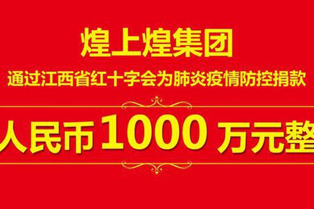 煌上煌集团捐款人民币1000万力抗肺炎疫情