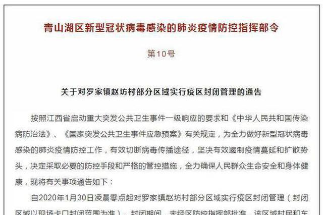 刚刚发布!南昌青山湖区这地方实行疫区封闭管理