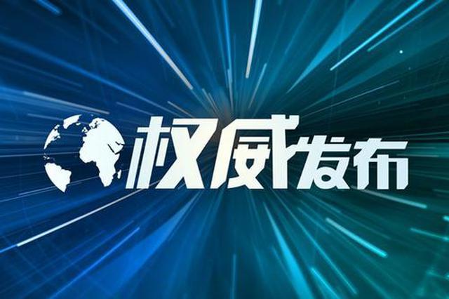 江西省已连续226天无新增本地确诊病例报告
