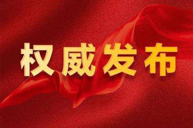 刚刚公布!涉及南昌这10个县区和104个单位!
